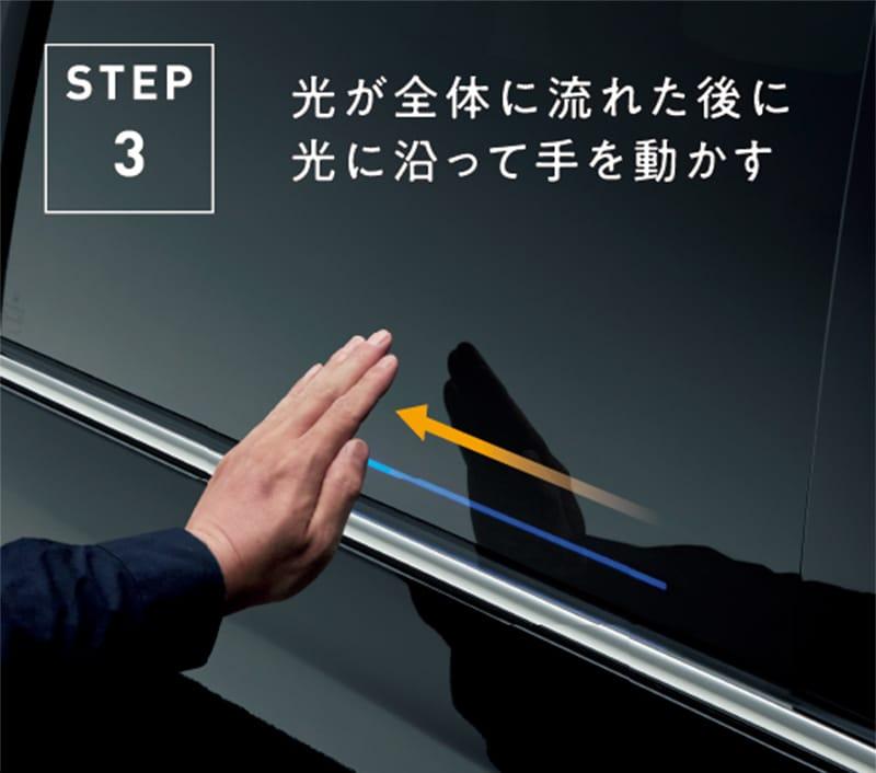 STEP3 光が全体に流れた後に光に沿って手を動かす