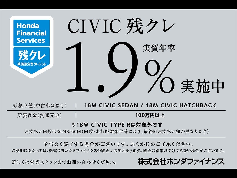 CIVIC 残クレ 実質年率1.9%実施中