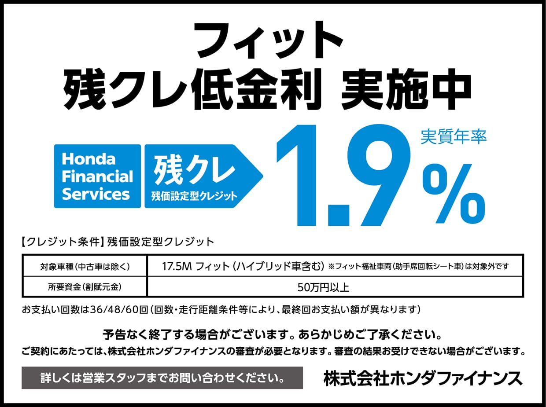 フィット 残クレ低金利 実質年率1.9%