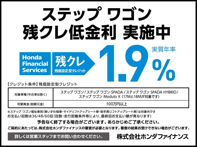 ステップ ワゴン 残クレ低金利 実質年率1.9%