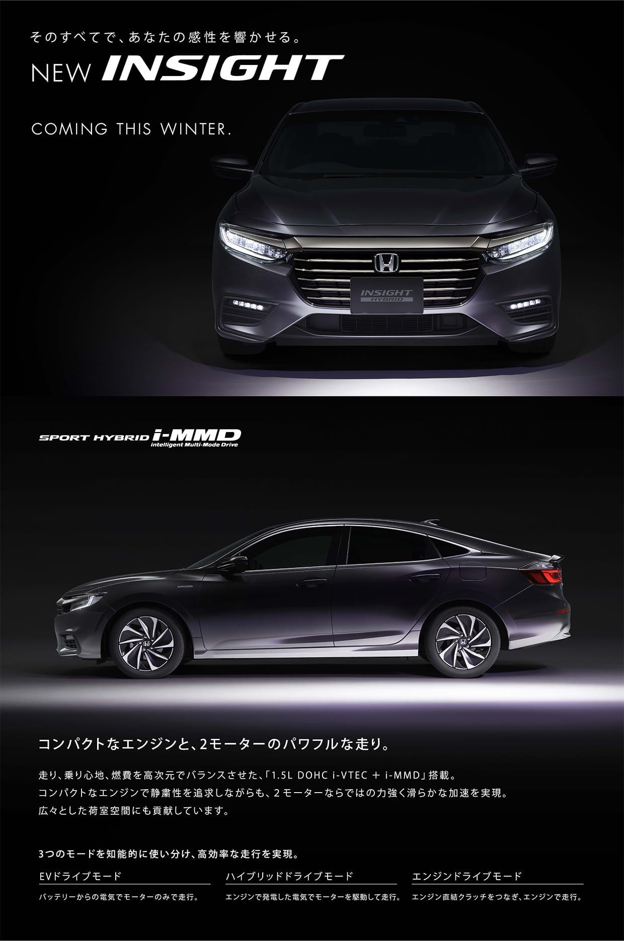 新型「INSIGHT」を日本で2018年冬に発売〜ホームページで先行公開
