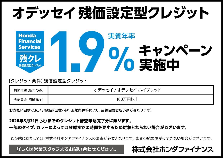 オデッセイ 残価設定型クレジット 実質年率1.9%キャンペーン実施中