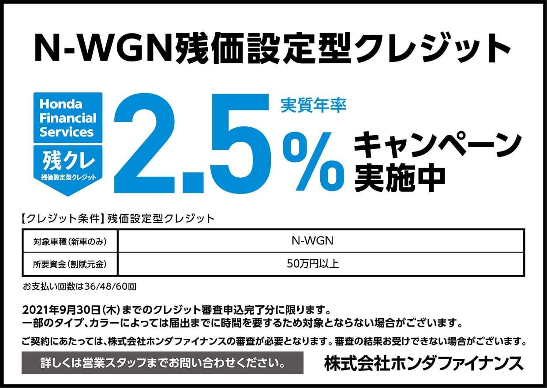 N-WGN 残価設定型クレジット 実質年率2.5%キャンペーン実施中