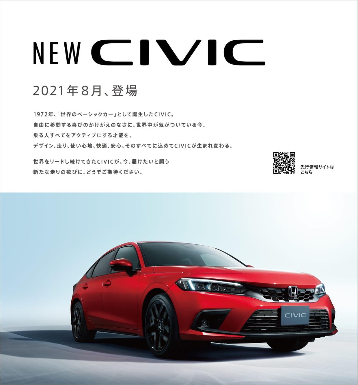 NEW CIVIC 2021年8月、登場