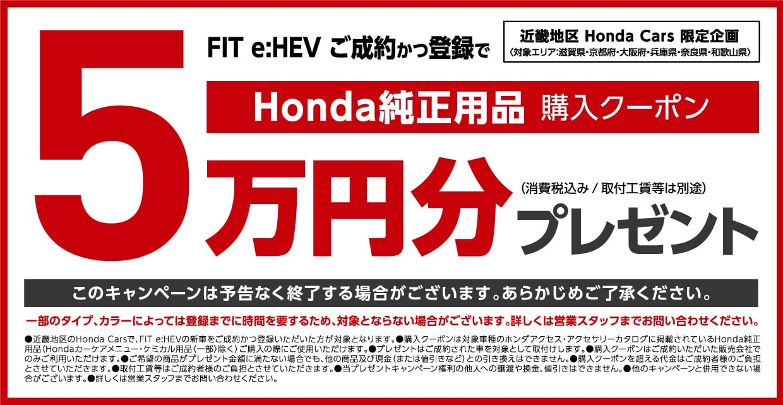 FIT e:HEV ご成約かつ登録でHonda純正用品購入クーポン5万円分プレゼント!