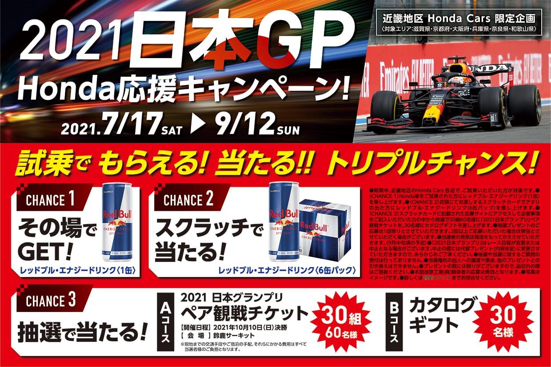 2021日本GP Honda応援キャンペーン! 2021.7/17 SAT~9/12 SUN