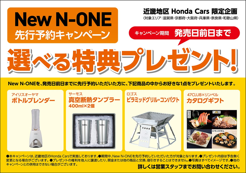 New N-ONE 先行予約キャンペーン 選べる特典プレゼント!