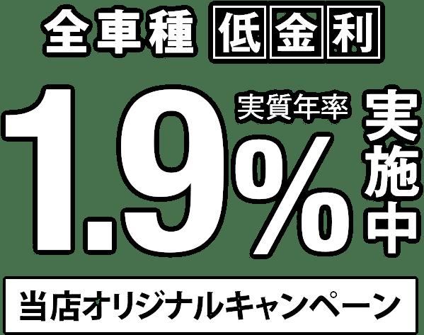 全車種低金利1.9%実質年率実施中 当店オリジナルキャンペーン