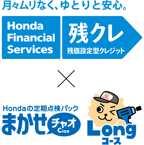 月々ムリなく、ゆとりと安心。Honda Financial Services 残クレ残価設定型クレジット × Hondaの定期点検パックまかせチャオ Longコース