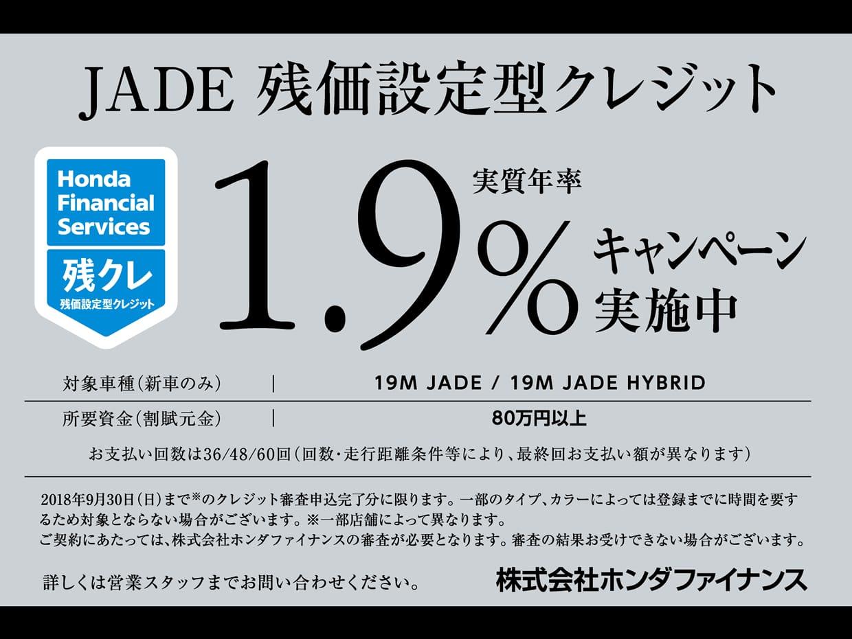19M JADE 残価設定型クレジット 実質年率1.9%キャンペーン実施中