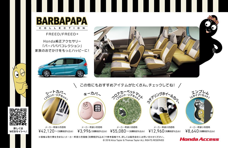 Honda純正アクセサリー「バーバパパコレクション」