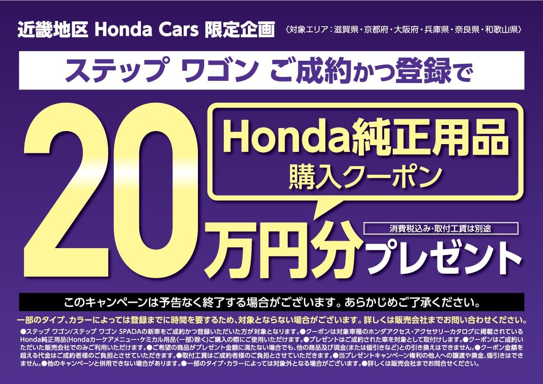 ステップ ワゴンご成約かつ登録でHonda純正用品購入クーポン20万円分プレゼント