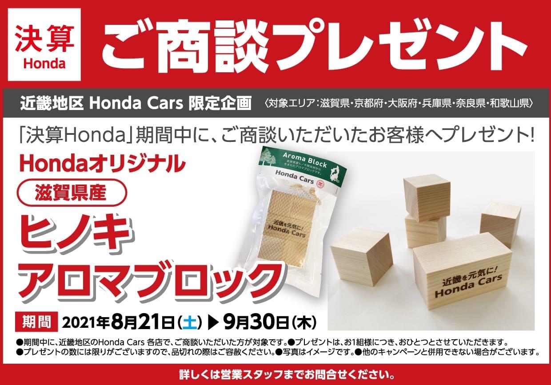 「決算Honda」期間中に、ご商談いただいたお客様へプレゼント!
