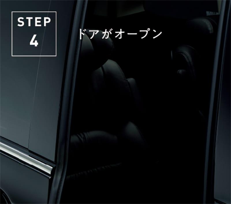 STEP4 ドアがオープン
