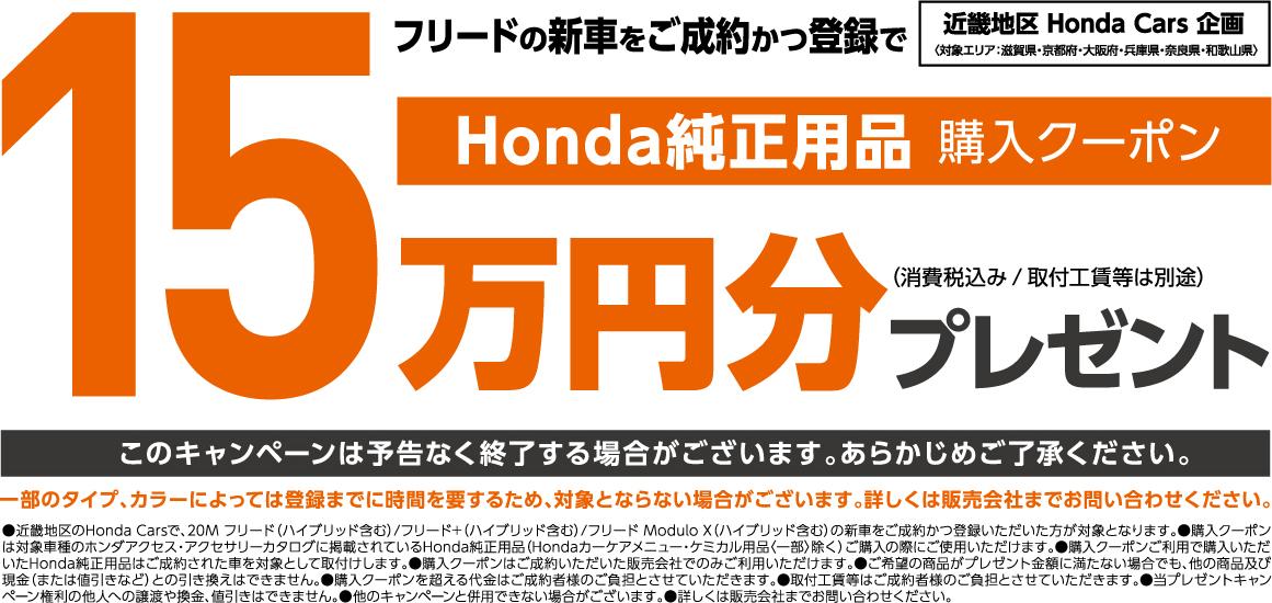 フリードの新車をご成約かつ登録でHonda純正用品購入クーポン 15万円分プレゼント