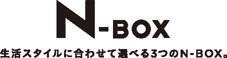 N-BOX 生活スタイルに合わせて選べる3つのN-BOX。