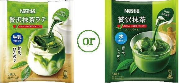 水で作れる贅沢抹茶 or 牛乳で作れる贅沢抹茶ラテ
