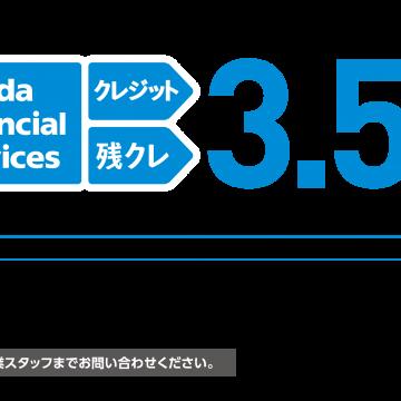 ホンダクレジット Honda残価設定型クレジット