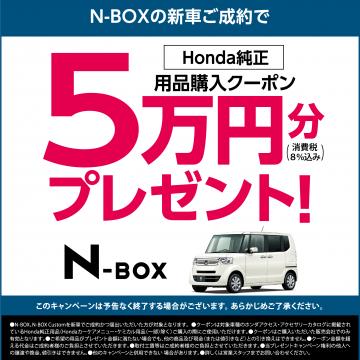 N-BOXの新車ご成約でHonda純正用品購入クーポン5万円分プレゼント