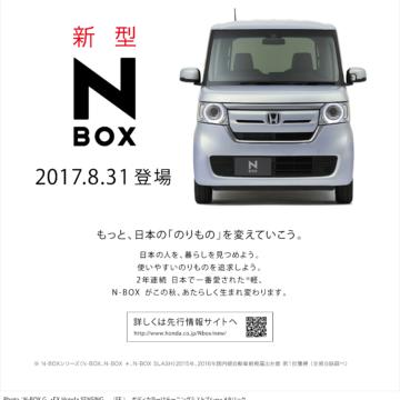 新型N-BOX 2017.8.31 登場
