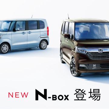 新型「N-BOX」を発売