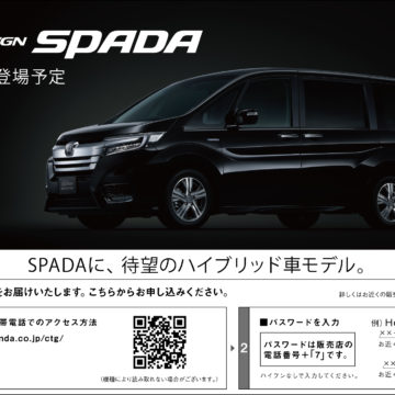New STEPWGN SPADA 9月下旬登場予定