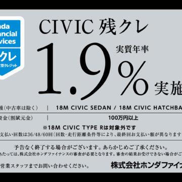 CIVIC残クレ 1.9%実施中