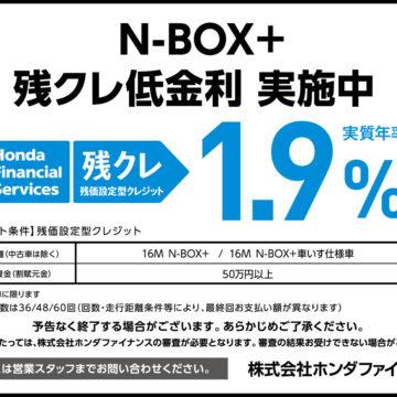 N-BOX+ 残クレ低金利 実施中