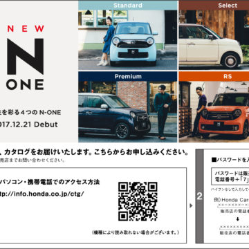 「N-ONE」の改良モデルをホームページで先行公開