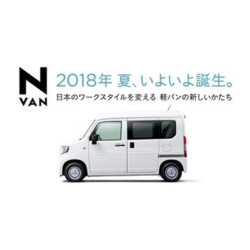 N-VAN 2018年 夏、いよいよ誕生。