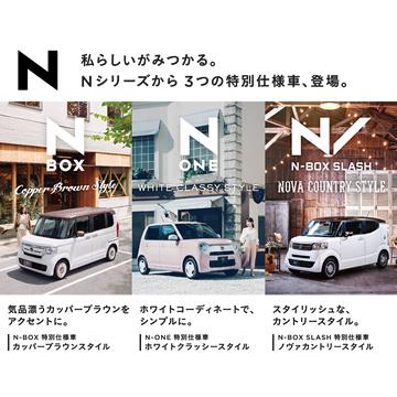 Nシリーズから3つの特別仕様車、登場。