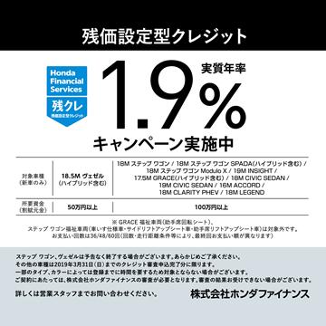 ステップワゴン、セダン、ヴェゼル残価設定型クレジット 実質年率1.9%キャンペーン実施中