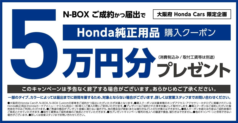 NBOX ご成約かつ届出でHonda純正用品購入クーポン5万円分プレゼント!